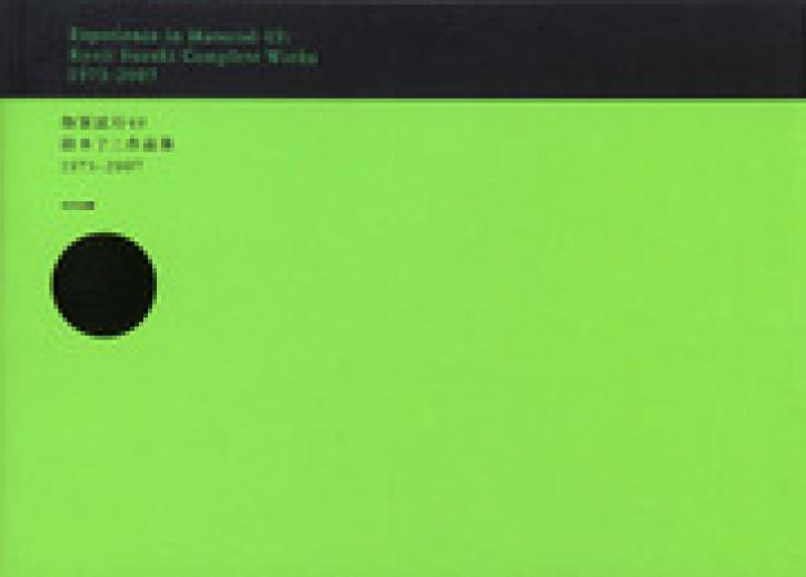 Ryoji Suzuki - Complete Works 1973-2007