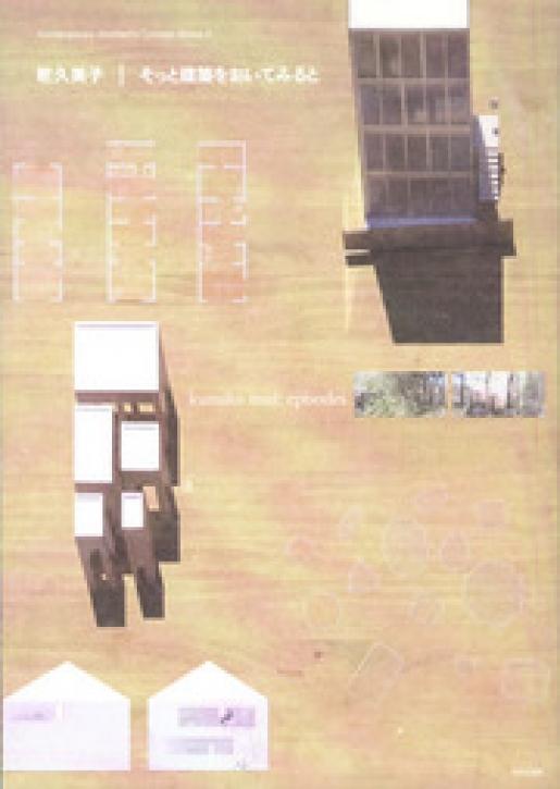 Kumiko Inui - Episodes