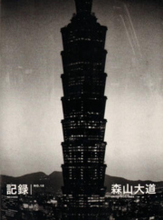 Daido Moriyama - Record No. 18