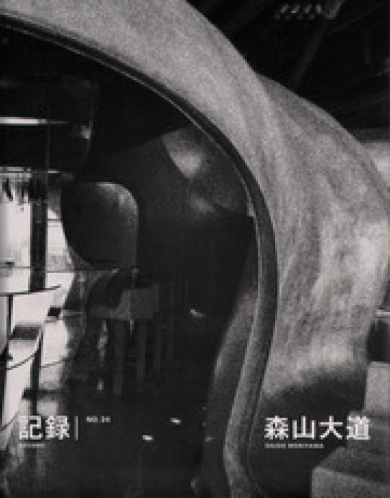 Daido Moriyama - Record No. 24