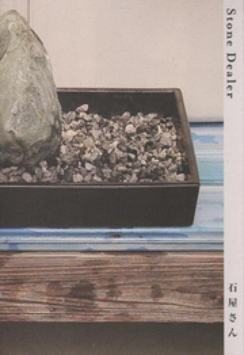 Mariko Kuwahara - Stone Dealers