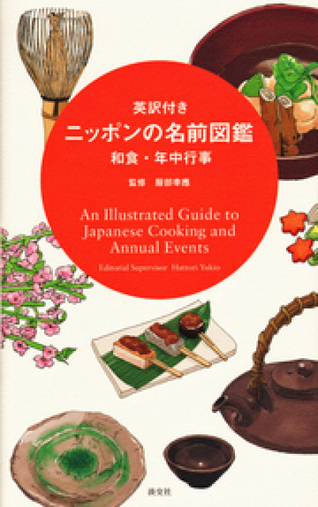 An Illustrated Guide to Japanese Cooking and Annual Events