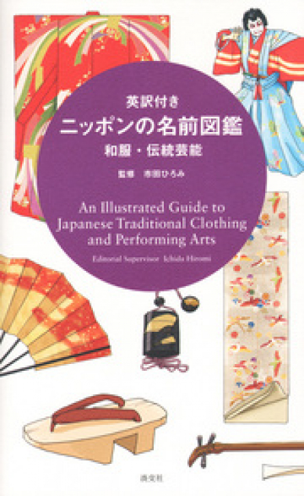 An Illustrated Guide to Japanese Traditional Clothing and Performing Arts