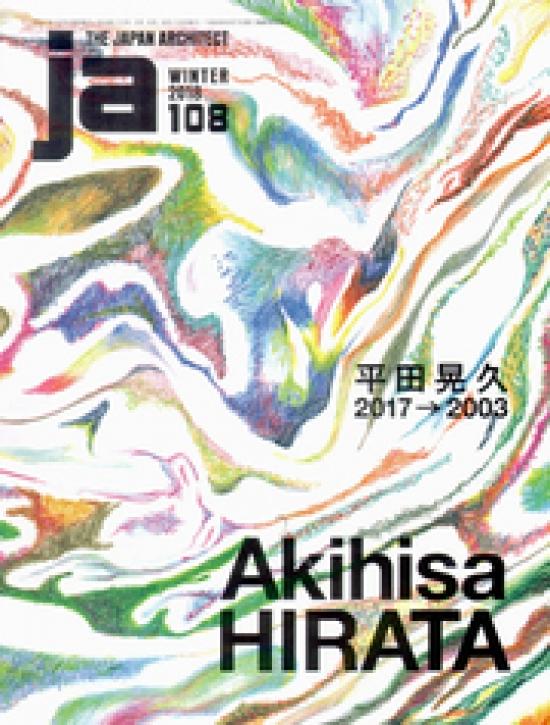 Akihisa Hirata 2003-2017 (JA 108)