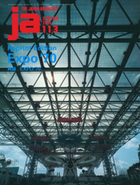 Expo '70 (Reprint Edition; JA 113)