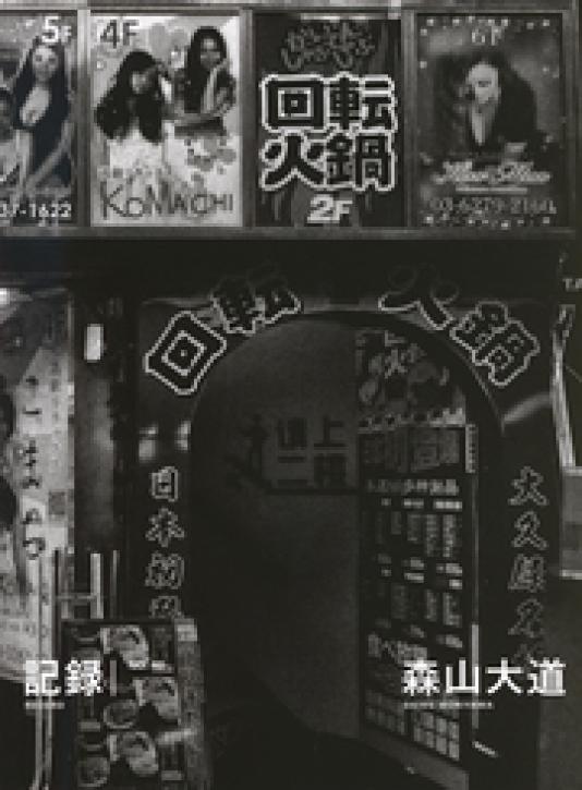 Daido Moriyama - Record No. 40
