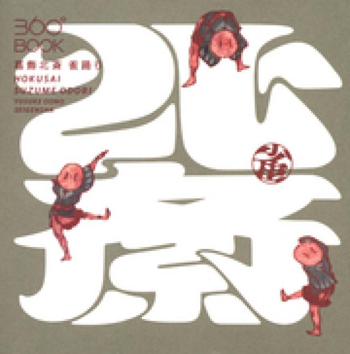360° Book Hokusai Sparrow Dance