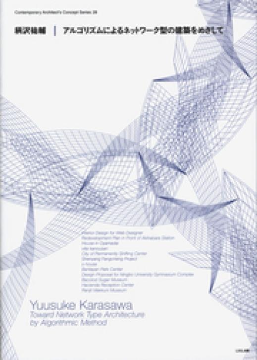 Yuusuke Karasawa - Toward Network Type Architecture By Algorithmic Method (Contemporary Architect's Concept Series 28)