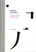 Hanzi Graphy
