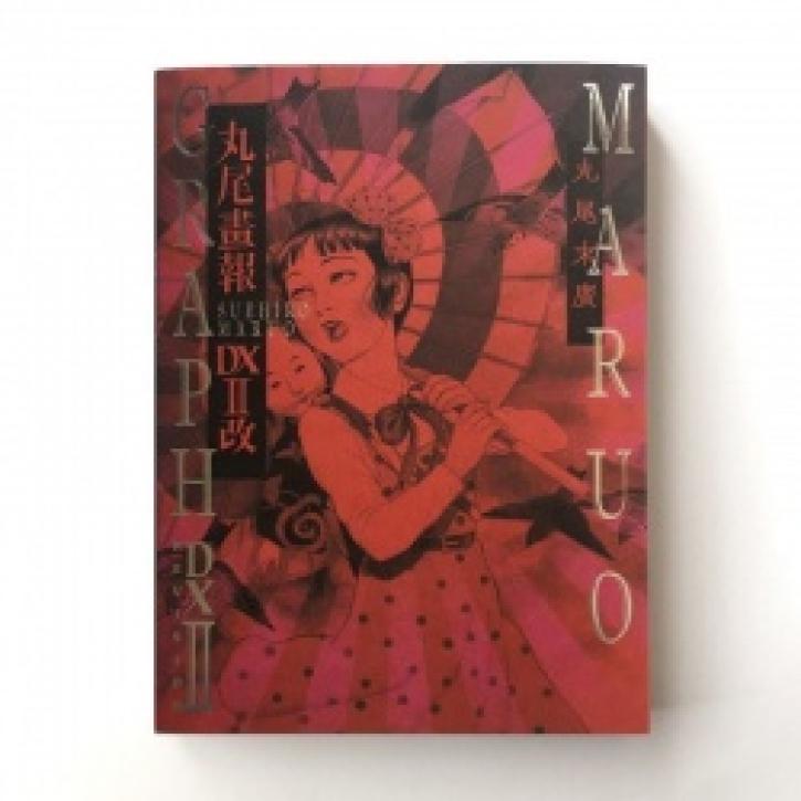 Suehiro Maruo - Maruograph DX II (Revised)