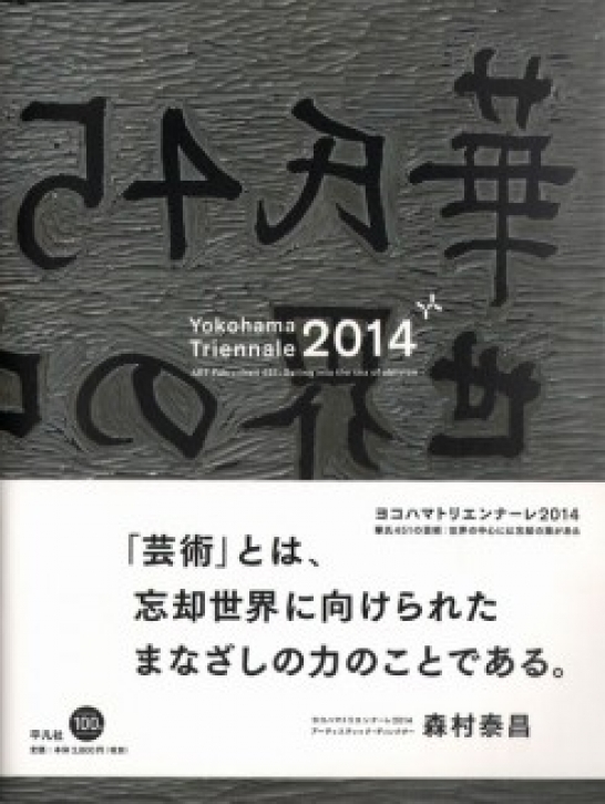 Yokohama Triennale 2014