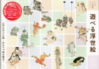 Play With Ukiyo-E - Children's And Toy Ukioy-E In The Edo Period