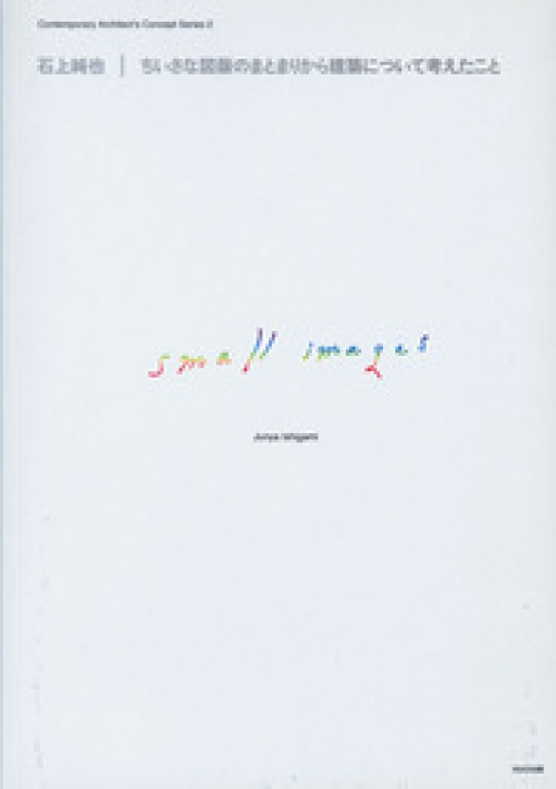 Junya Ishigami - Small Images (Contemporary Architect's Concept Series 2)