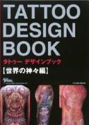 Tattoo Design Book 01 - Black
