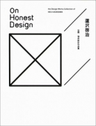 On Honest Design: The Design Works Collection Of Keiji Ashizawa