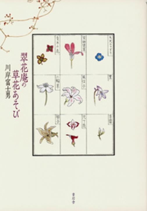 Fujio Kawagishi - Suika-An: A Miscellany of Flowers