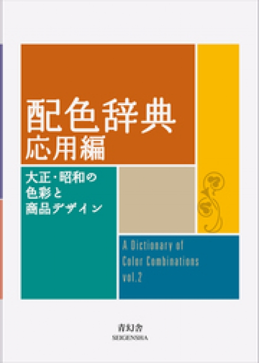 Dictionary of Color Combinations, Volume 2