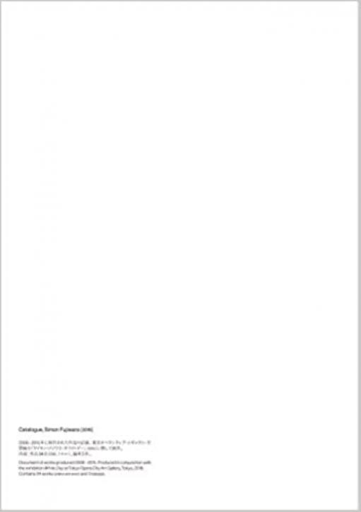 Simon Fujiwara - Catalogue