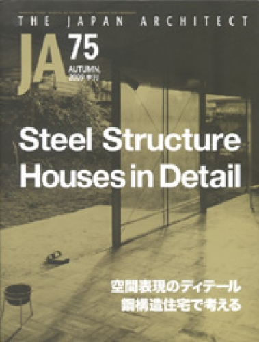 Steel Structure - Houses in Detail (JA 75)