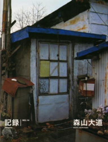 Daido Moriyama - Record No. 14