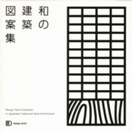 Design Parts Collection in Japanese Traditional Style: Architecture