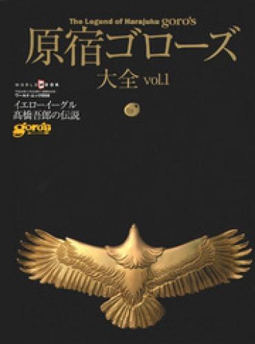 The Legend of Harajuku Goro's Vol. 1