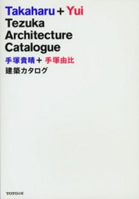 Takaharu + Yui Tezuka - Architecture Catalogue